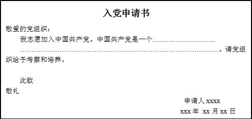 入党申请书封面样本_