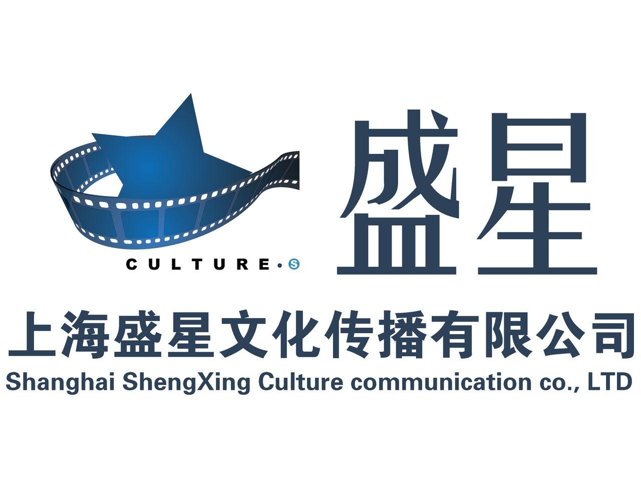 上海盛星文化传播有限公司是成立于中国上海的一家综合性传媒公司.