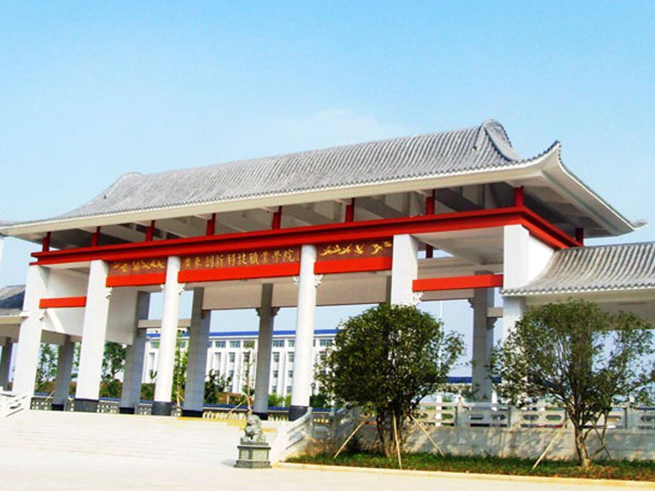 广东创新科技职业学院图片