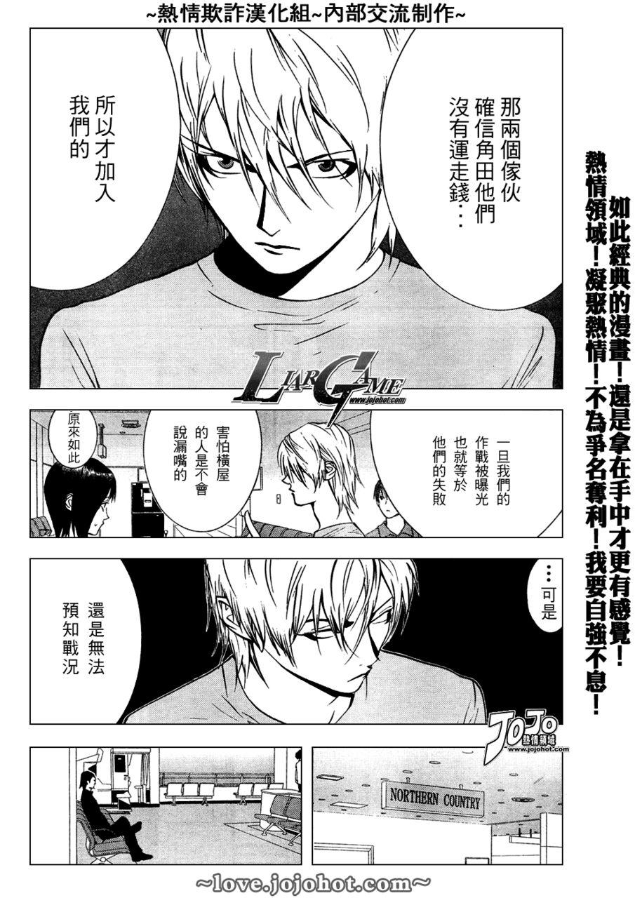 秋山深一,日本漫画《欺诈游戏》中的男主角.