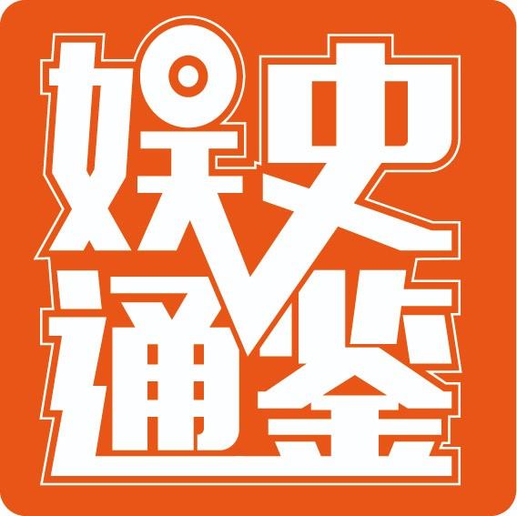 娱�Y��\�N�_娱史通鉴
