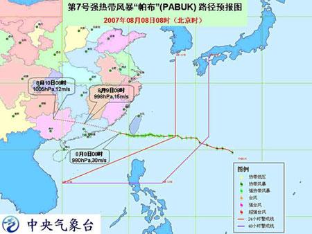 台风卫星云图 -台风图片