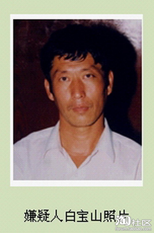 中国十大悍匪之一浪漫杀手自由人白宝山