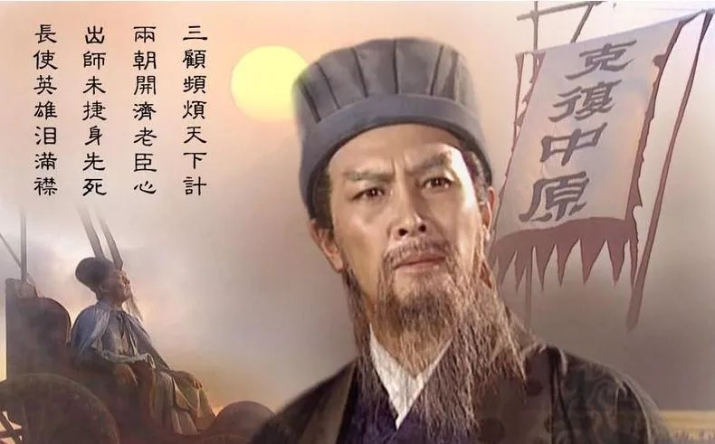 诸葛亮这么厉害,为什么没能帮助刘备光复汉室?