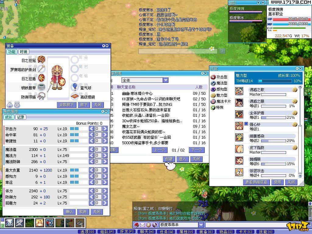 星钻物语游戏图册