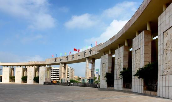 廉江市第一中学 廉江市第一中学官网 廉江市第一中学地址图片
