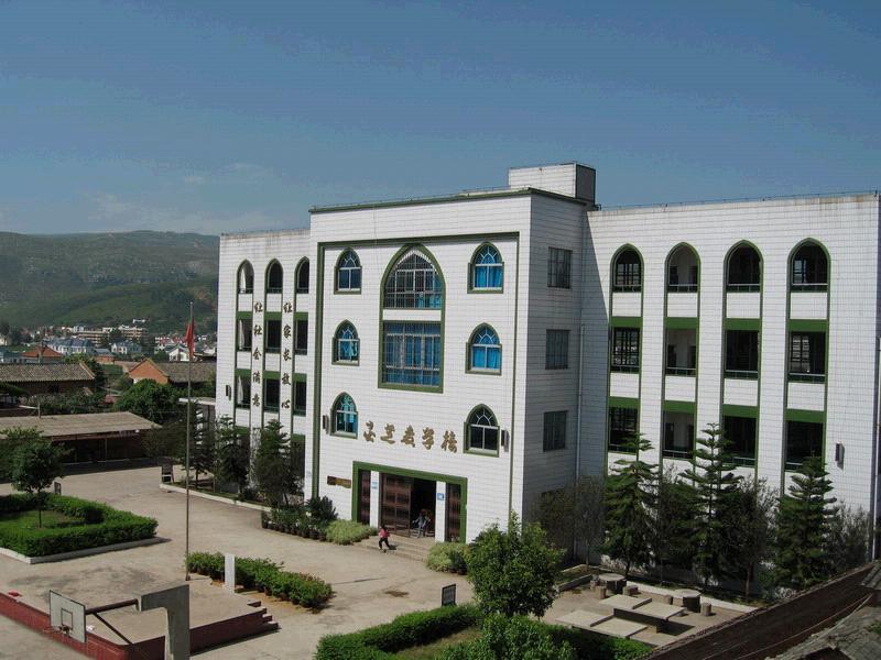 云南省红河个旧市沙甸区新沙甸回族乡学校