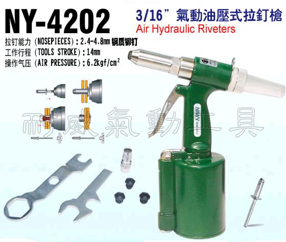 气动工具ny-4202sj拉钉枪图片