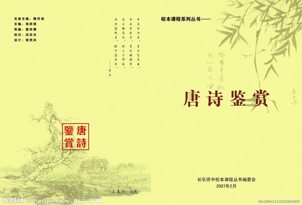 唐诗鉴赏词条图册_百度百科图片