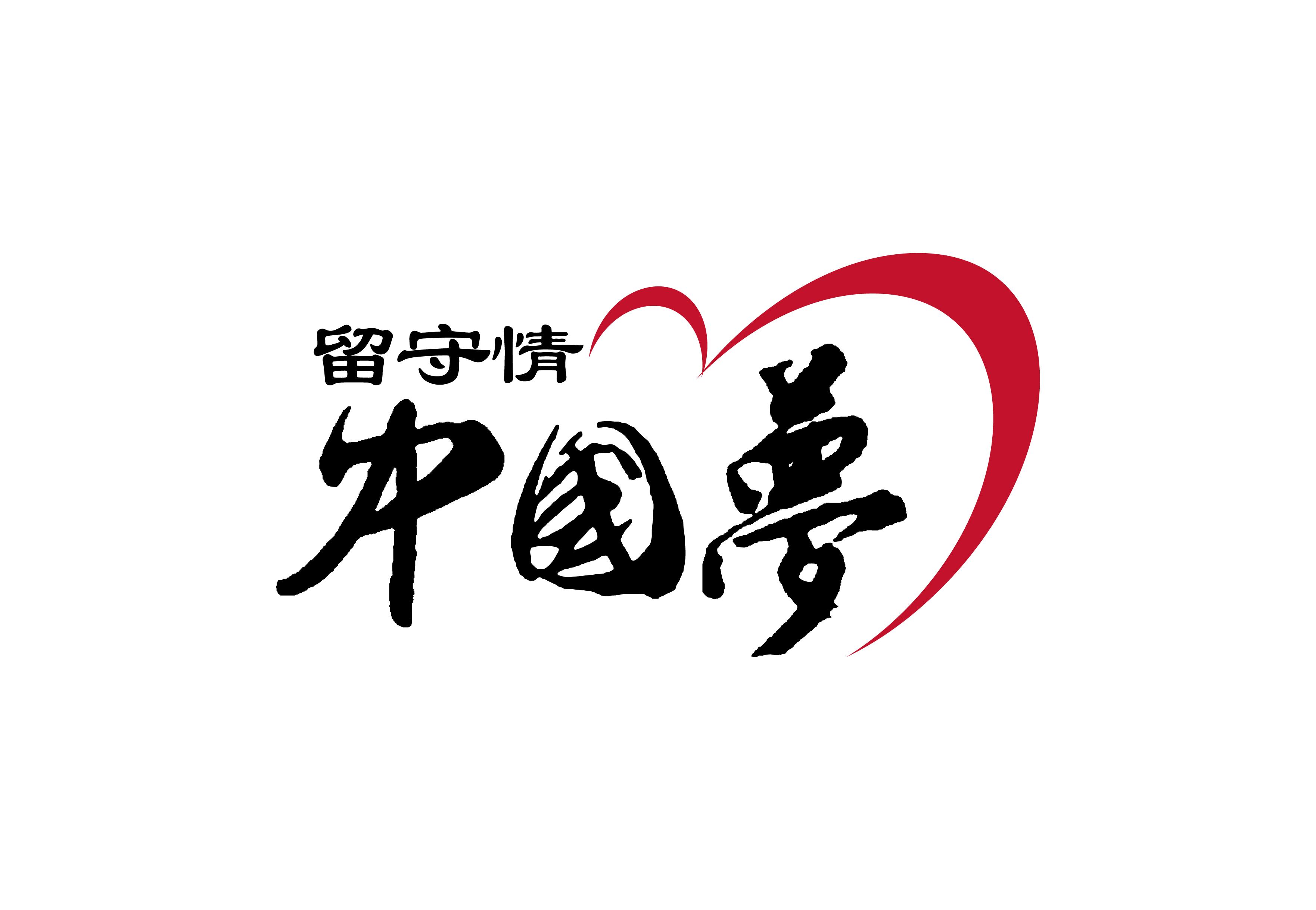 中国梦·留守情词条图册_百度百科图片