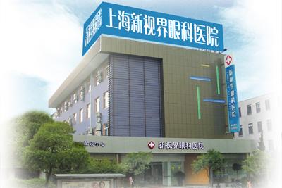 上海新视界眼科医院 高清图片