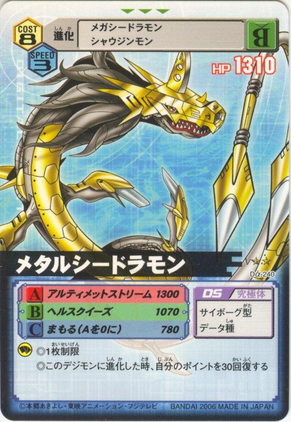 钢铁海龙兽 高清图片