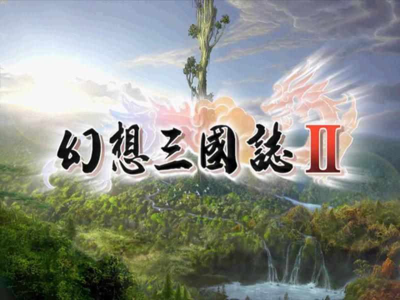 幻想三国志2