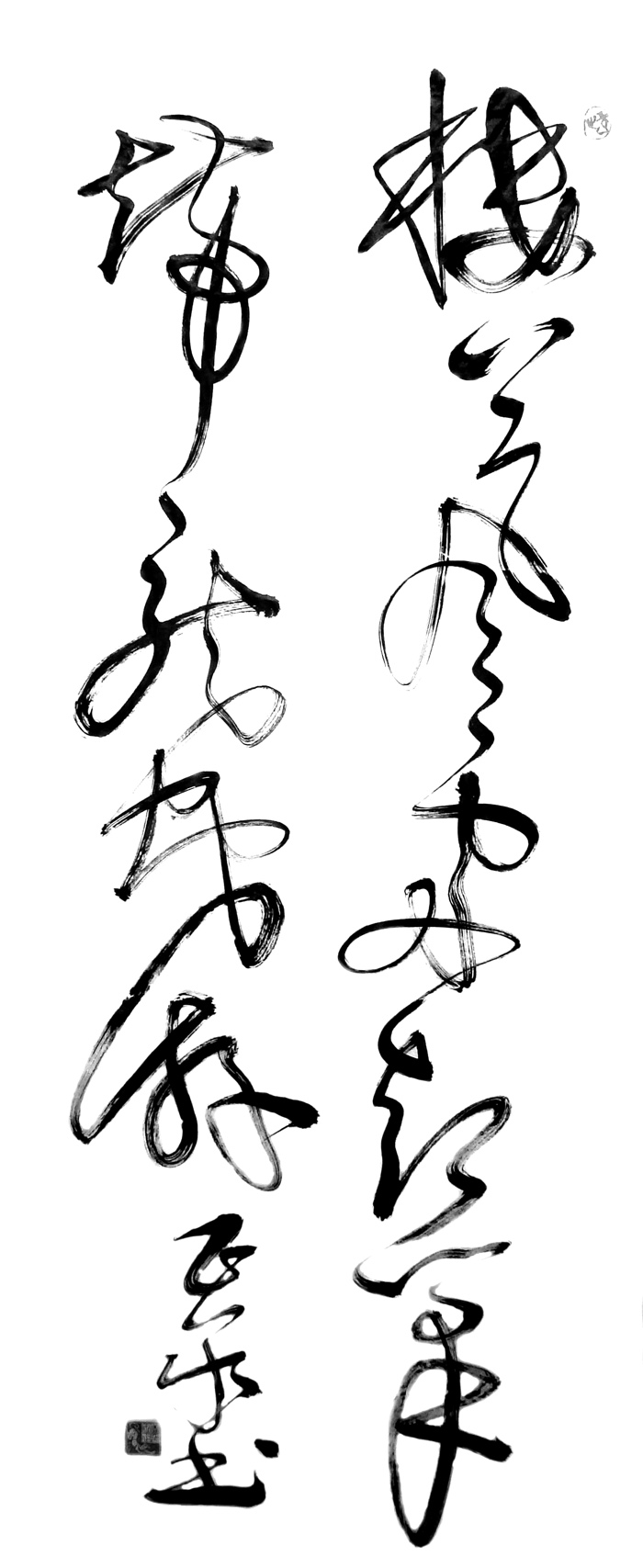 有正(楷),草,行,隶,篆(大篆,小 篆)等各种书体.图片