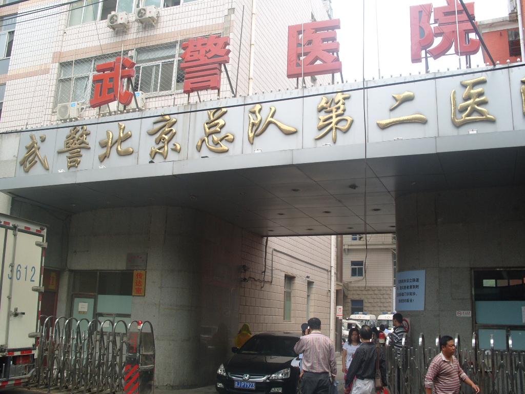 北京武警二院怎样?