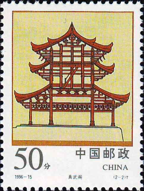 真武阁邮票