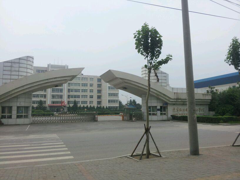 辽宁卫生职业技术学院图片