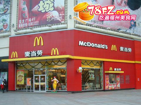 麦当劳文化