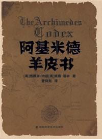 关于阿基米德的书籍