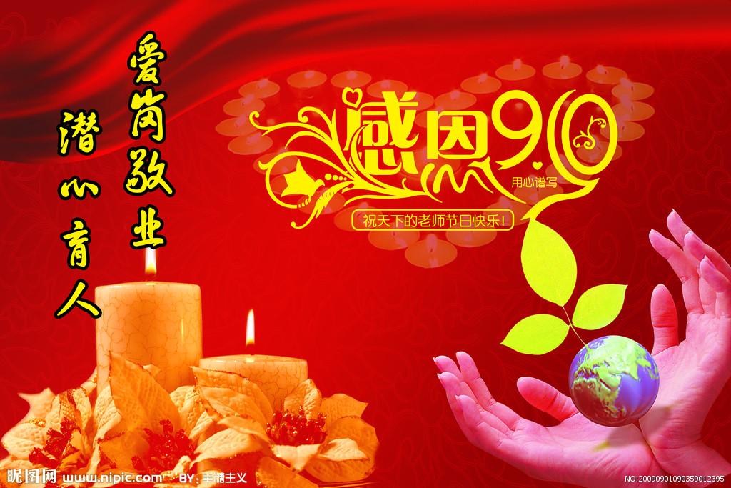 教师节庆祝_教师节快乐