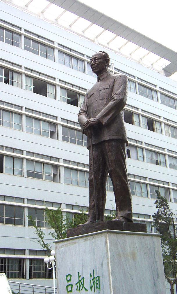 吕叔湘中学中的吕先生铜像