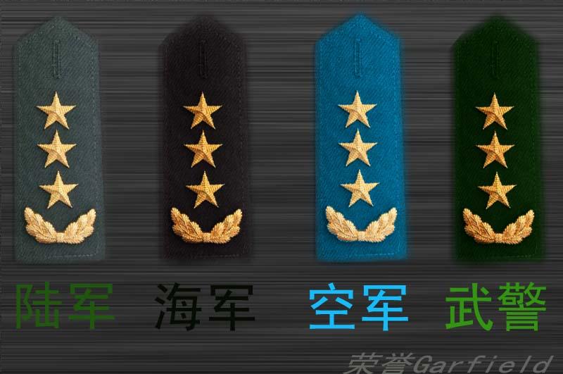 中国人民解放军军衔与肩章 领章怎样对应
