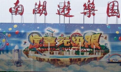 天津南湖游乐园图片