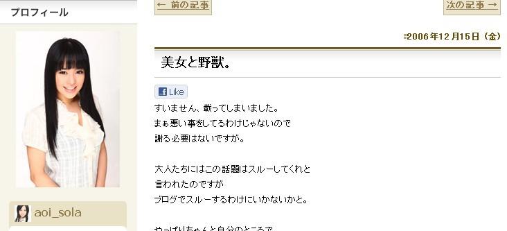 有苍井空见b的网址_[转载]科普最近微博又开始疯传的苍井空男朋友; 高野二郎,日本著名的