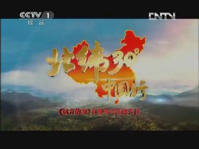 北纬30°・中国行 北纬30度之谜 北纬30度中国行下载 远方的家