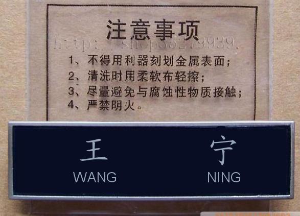 姓名牌 图片