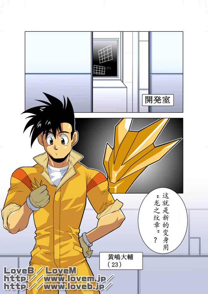 中田春平漫画圣龙战队