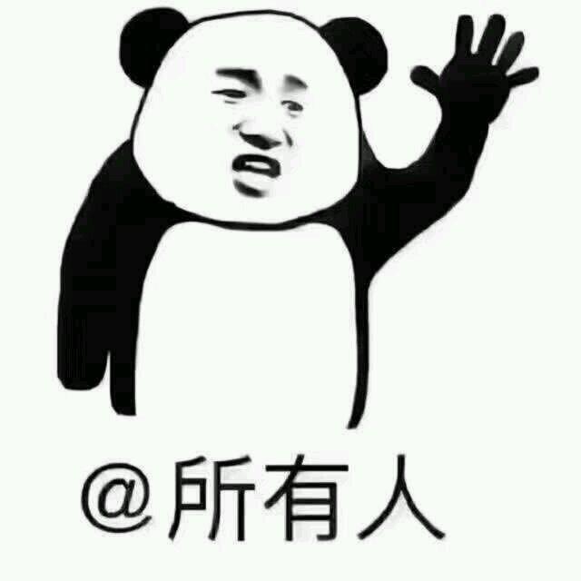 请熊猫赏赐几张无字大佬头表情群的解散搞笑图片图片