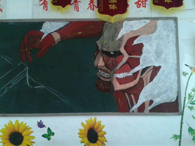 【进击的巨人黑板报】