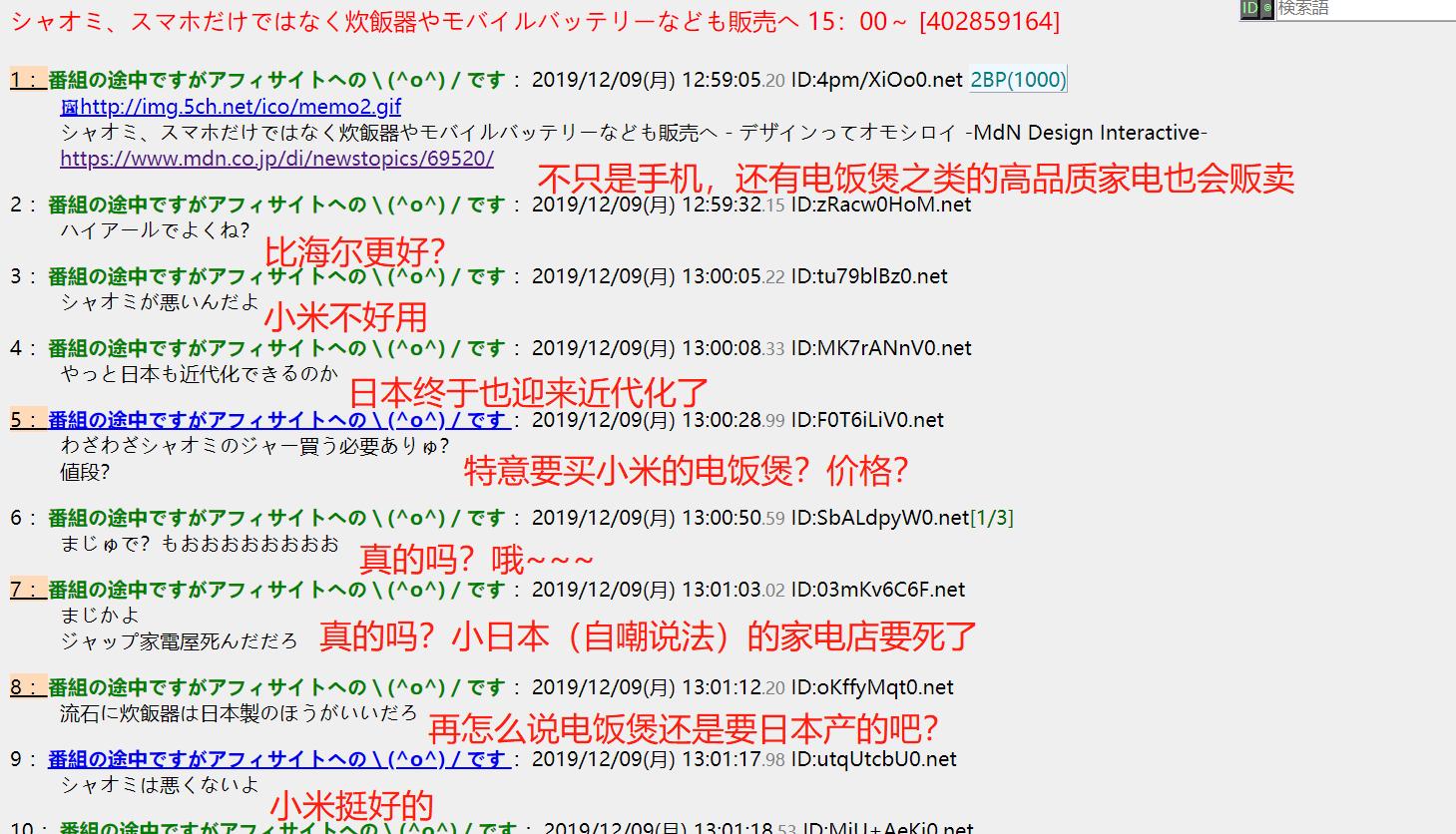 日本語 起源 2ch