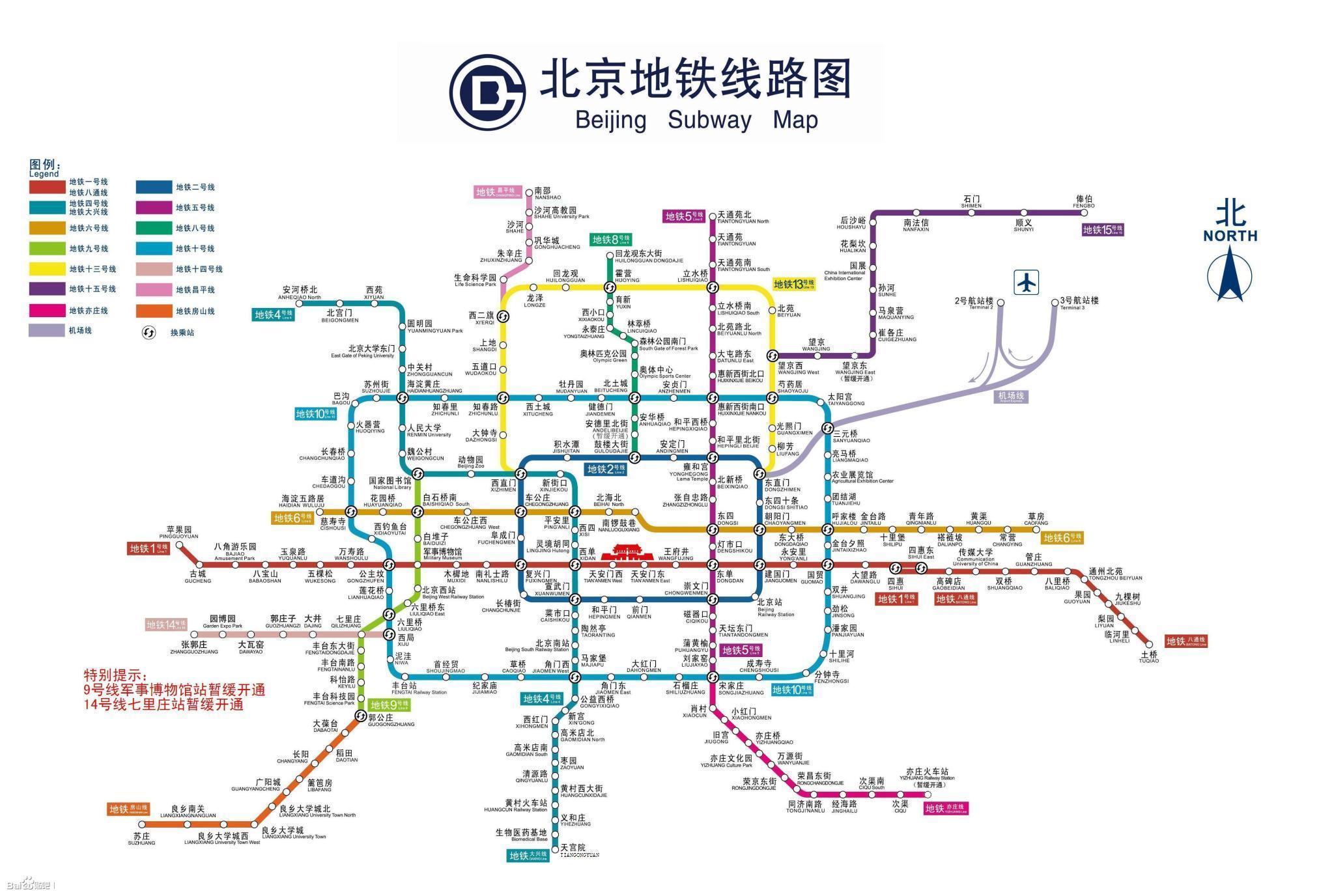 最新北京地铁线路图图片