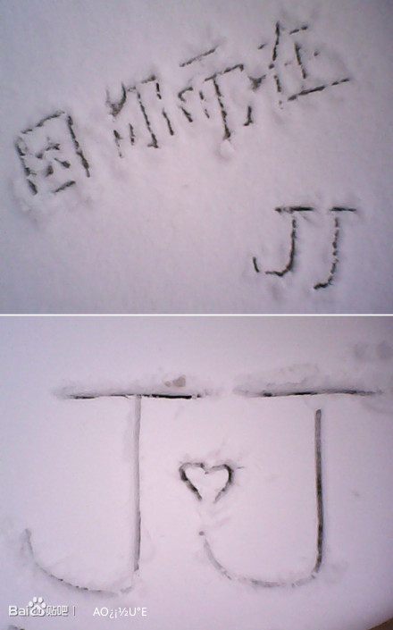 【因你而在】雪地里的思念图片