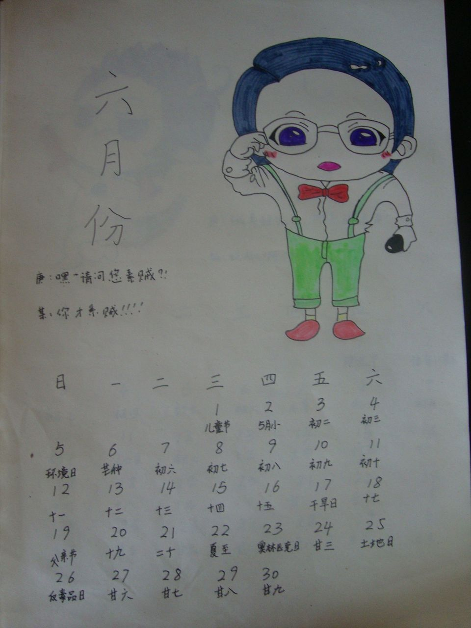 【庚心★0830日历】2011图片