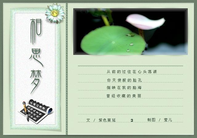 【花开花落_伤感】【贴图】相思梦图片