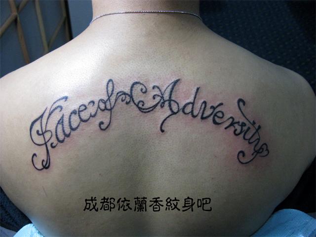 励志英文艺术字纹身分享展示