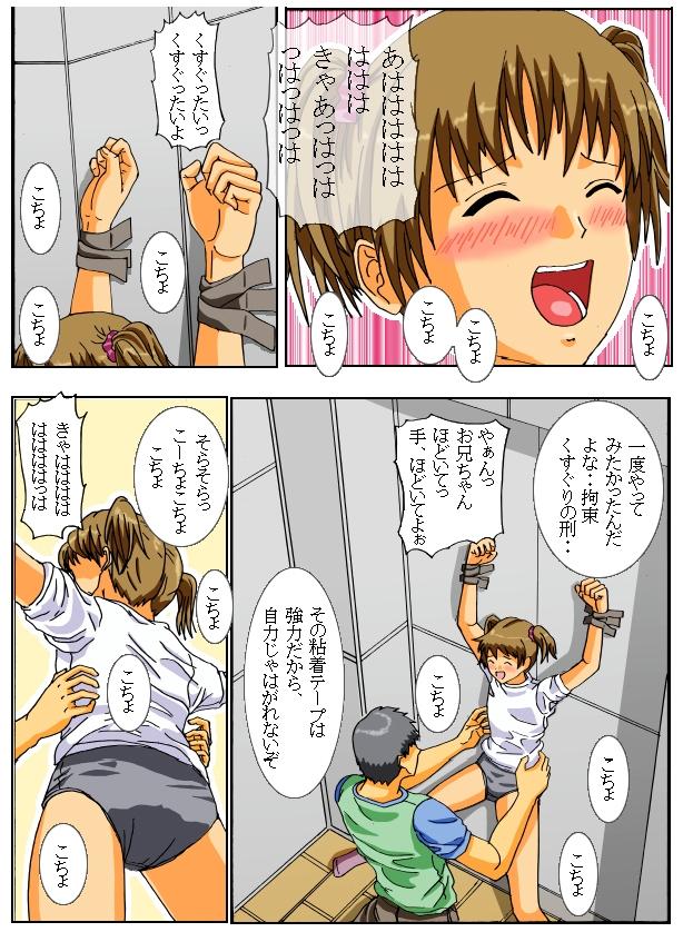 绑架小女孩漫画_绑架小女孩挠脚心_绑架小女孩封嘴 ...