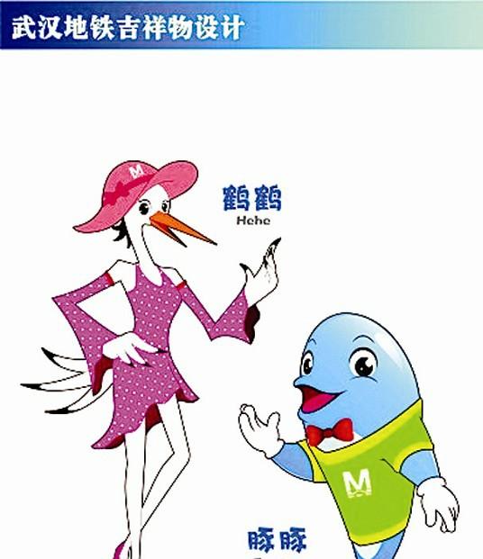 武汉地铁吉祥物出炉图片