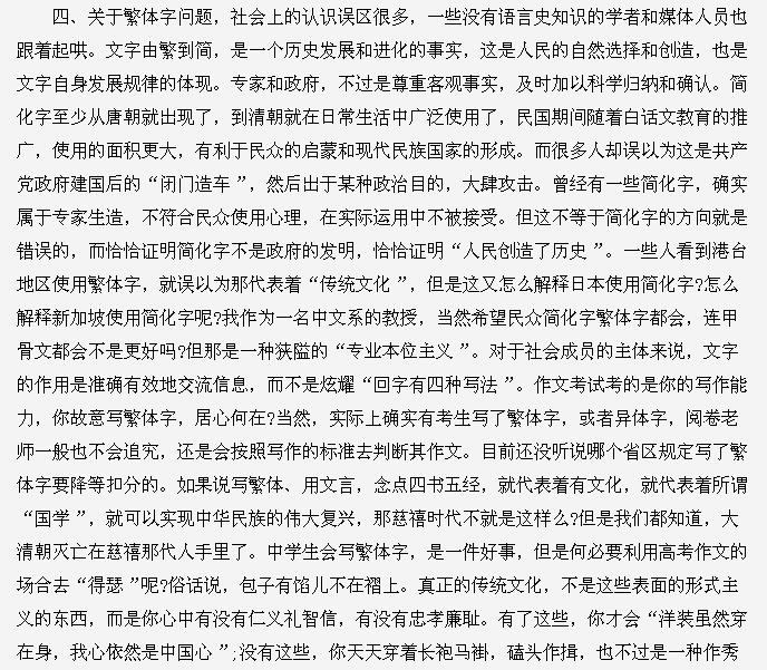 尊重作文历史_不尊重素材的高中历史_尊重历史作文800字作文岱河