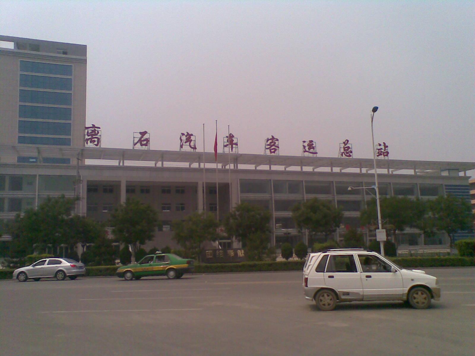 离石新汽车站, 吕梁 火车站(1600x1200)-吕梁汽车站 孝义汽车站时