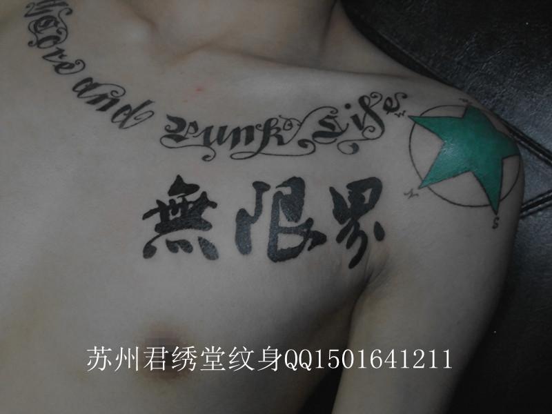 中文字纹身字体分享展示图片