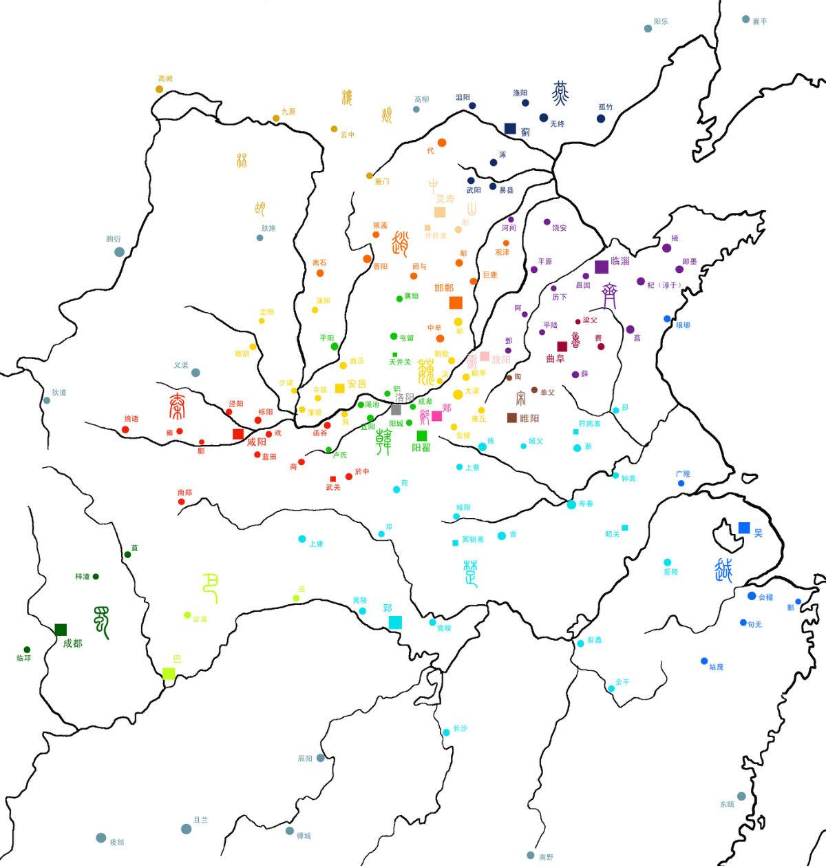 中国古代文明的辉煌 不都是在吃春秋战国的老本么图片