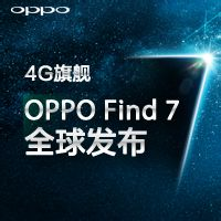 来OPPO吧赢手机,见证Find7诞生!