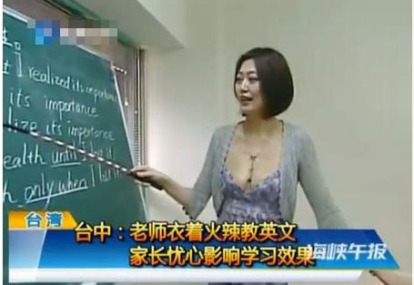 老师课堂逋即蠹 搞笑雷人霸气侧漏