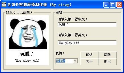 【新人无私奉献】金馆长熊猫表情制作1图片