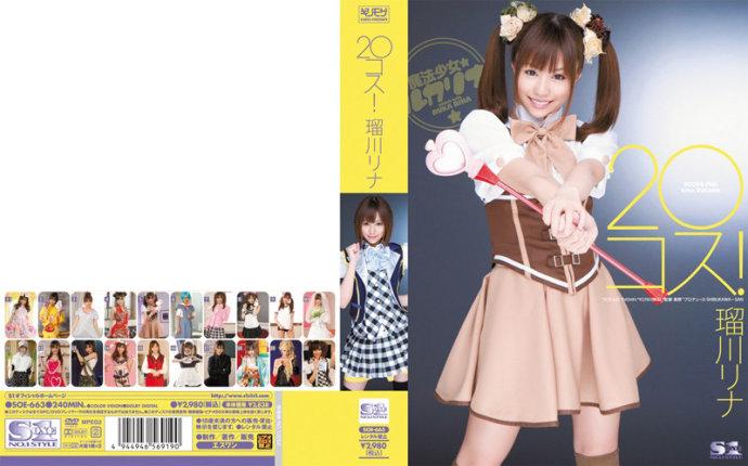舞希香作品番号封面