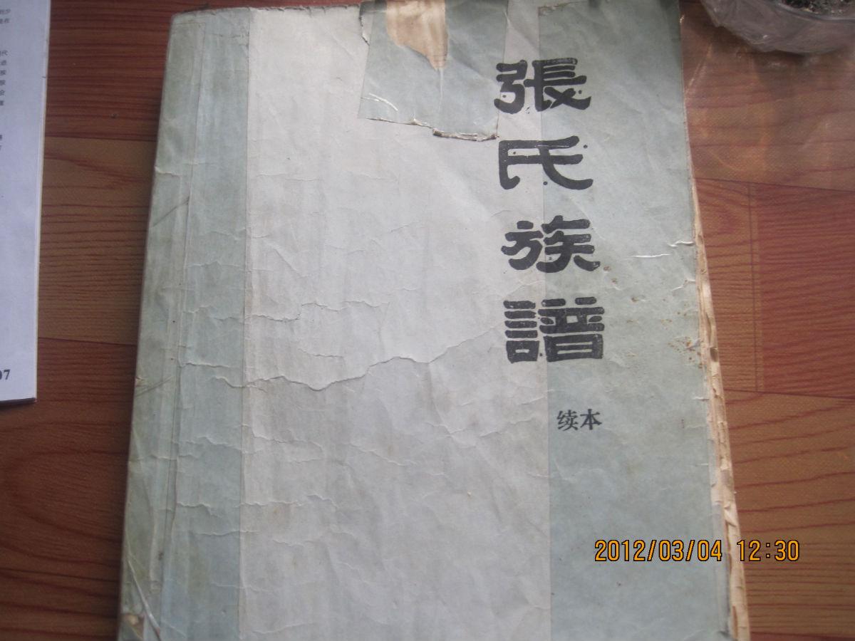 沈丘周营张氏族谱图片